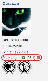 http://clandf.ru/uploads/images/2016/10/18/reput.png